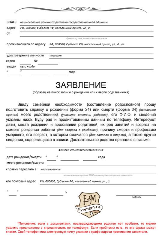 Как сделать запрос в загс россии 423