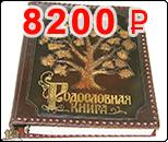 популярная генеалогическое дерево книга
